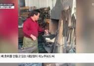 """'한류호미' 대장장이 """"韓아줌마들이 아마존서 호미질 하는줄"""""""