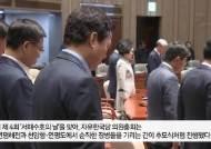 '천안함 간이 추모식'처럼 의원총회 연 한국당…민주당은 '남북평화' 강조