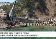 [속보] 강릉서 렌터카 바다에 추락…새내기 대학생 5명 사망