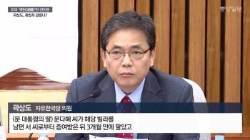 """곽상도의 반격 """"문 대통령 딸 해외이주 의혹 감사 청구"""""""
