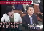 """한국당 """"박영선, 과거엔 탈탈 털더니 지금은 '배 째라'식 자료 제출 거부"""""""