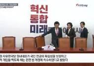 """나경원 """"국민연금으로 기업 통제···드루킹 계획대로 진행중"""""""