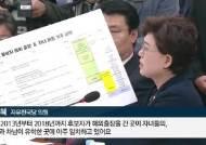 """야당 """"진영, 지역구서 재개발 투기…후원금 낸 업체가 시공사 돼"""""""