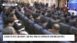 국민연금 주주권 행사…기업오너 첫 경영 퇴진