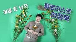 [눕터뷰]'남자가 무슨 꽃이야?' 편견 이겨낸 플로리스트 허정목