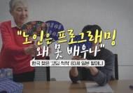 """한국 온 83세 '코딩 척척' 일본 할머니 """"노인은 왜 못 배우나요"""""""