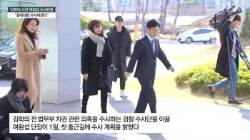 """'김학의 사건' 여환섭 수사단장 """"원칙대로 수사하겠다"""""""