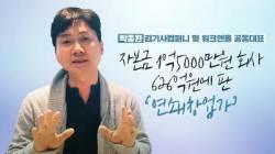 """'김기사 신화' 박종환 """"판교에 헝그리 정신이 없다"""""""