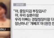 """황하나 """"아빠랑 경찰청장 '개베프'"""" 녹취 공개…강신명 """"모른다"""""""