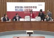 """""""北적北적 정권, 조조라인"""" 조어정치 재미붙인 나경원"""