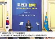 """""""청년대표 울자 기자들 퇴장···文, 한동안 아무 말도 못했다"""""""