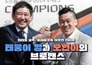 최태웅·여오현 '우승 브로맨스'