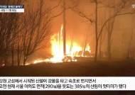 축구장 면적 539배 태우고, 확산중인 동해안 산불
