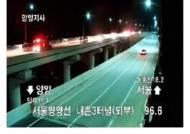 """""""속초로 향하는 영웅들""""···SNS 감동시킨 차량 행렬"""