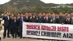 """""""김연철은 김정은 부대변인""""…靑 앞에서 공세 높인 한국당"""