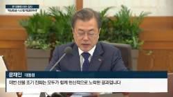 """文 """"특권과 반칙의 시대 끝내야""""…산불 보도 소홀 KBS도 비판"""