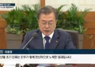 """[영상]문 대통령 """"재난 주관 방송사 국민안전 최우선해야"""""""