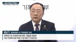 """홍남기 """"추경 7조원 안 넘어…미세먼지·경기 하방대응"""""""