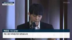 """박유천 """"황하나, 결별후에도 협박…결코 마약한 적 없다"""""""