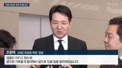 조양호의 '마지막 비행'…KE012 정기편으로 오늘 한국에