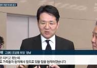 [영상]조양호 한진그룹 회장, 마지막도 비행기로 고향 땅 밟아