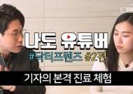 훈남 의사 삼인방 유튜브에 의학 지식 쏘다 '닥터프렌즈'