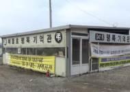 """""""세월호 추모시설 설치"""" vs """"분향소 철거 이행""""…갈림길 선 팽목항"""
