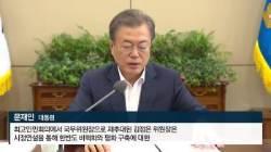 """文대통령 """"장소·형식 구애없이…남북정상회담 본격 추진"""""""