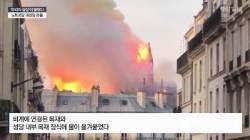 '파리의 심장'이 불탔다…노트르담 대성당 큰불