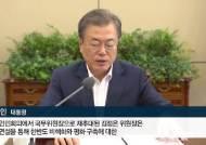 """문 대통령 """"남북정상회담 추진"""" 특사·중재자 언급 안했다"""