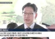 """[영상]김경수 지사 78일 만에 출근…""""그동안 도정 공백을 초래해 송구하고…."""""""