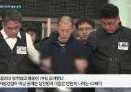 """경찰, '진주 살인범' 안인득 얼굴 공개…""""마스크 안 씌운다"""""""