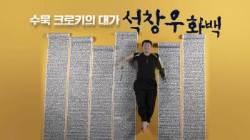 """""""두 팔 없는 30년 더 행복"""" 2875m 성경필사 후 달라진 화가"""