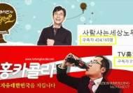 유시민 vs 홍준표 유튜브'빅매치'…12년 전 '대폿집 토크' 재연되나