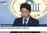 """이인영 검게 염색하고 원내대표 출마선언 """"진보=꼰대 이미지 벗어나겠다"""""""