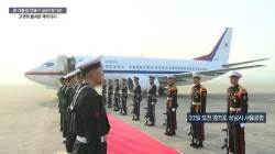 [영상]문 대통령 전용기 공군2호기로 고국에 돌아온 애국지사