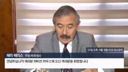 """해리스 """"韓, 정보공유 안해···'굿이너프딜' 뭔지 모르겠다"""""""