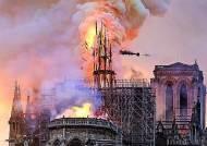 잿더미된 노트르담 대성당 복구, 드론 활약 커진다