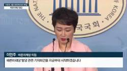 """이언주 """"탈당"""" 유승민 """"고민""""···바른미래 '패스트트랙' 후폭풍"""