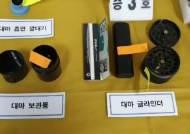 구속된 현대가 3세의 '변종 대마' 공급책 경찰에 붙잡혀