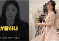 """'치유의 옷장' 손루미 """"황하나 친한 건 맞지만 사생활 모른다"""" 각종 의혹 해명"""