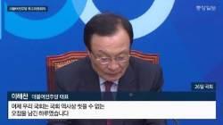 """홍영표 """"한국당 폭력 고발"""" 나경원 """"원천무효 쫄지마"""""""