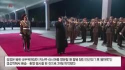 사진 속 김정은 환송식, 특각 있는 '1호 열차역' 경성서 했다