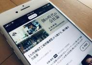 FT 넘어 WSJ 겨눈다…'100만 유료화' 선언한 日 뉴스픽스