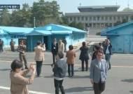 JSA 도보다리 민간에 열렸다···北병사들, 남측 관광객 촬영