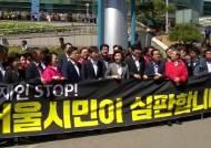 황교안 '부산-서울 400㎞ 국토 대장정' 나선다