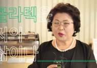 [영상] 교감 선생님이 왜 콜라텍에? 정하임의 톡톡 더오래
