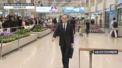 [영상]조기 귀국 문무일 검찰총장의 공항 인터뷰