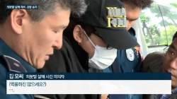 [영상]13살 의붓딸 살해한 김 모, 검찰에 송치되며 한 첫마디