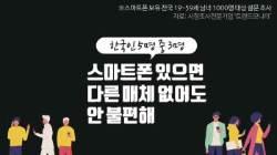 """[영상]한국인 5명 중 3명…""""스마트폰 있다면 다른 매체 필요 없다"""""""